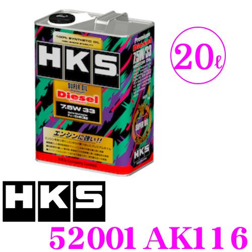 HKS エンジンオイル 52001-AK116 スーパーオイルプレミアムディーゼル SAE:7.5W-33相当 内容量20リッター 100%化学合成