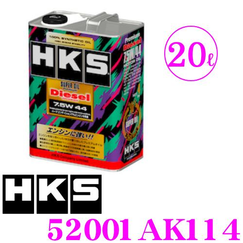 HKS エンジンオイル 52001-AK114 スーパーオイルプレミアムディーゼル SAE:7.5W-44相当 内容量20リッター 100%化学合成