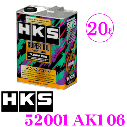 HKS エンジンオイル 52001-AK106 スーパーオイルプレミアムシリーズ SAE:7.5W-35相当 内容量20リッター 100%化学合成