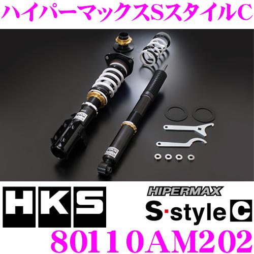 HKS ハイパーマックスS-Style C 80110-AM202三菱 GG2W アウトランダーPHEV用車高調整式サスペンションキット【F 0~-64mm/R -12~-72mmローダウン 減衰力固定式 単筒式】