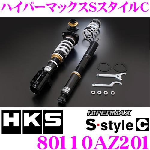 HKS ハイパーマックスS-Style C 80110-AZ201マツダ LW5W/LW3W/LWEW MPV用車高調整式サスペンションキット【F 0~-91mm/R -27~-78mmローダウン 減衰力固定式 単筒式】