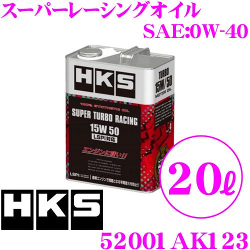 HKS エンジンオイル 52001-AK123 スーパーレーシングオイル SAE:0W-40相当 内容量20リッター 100%化学合成