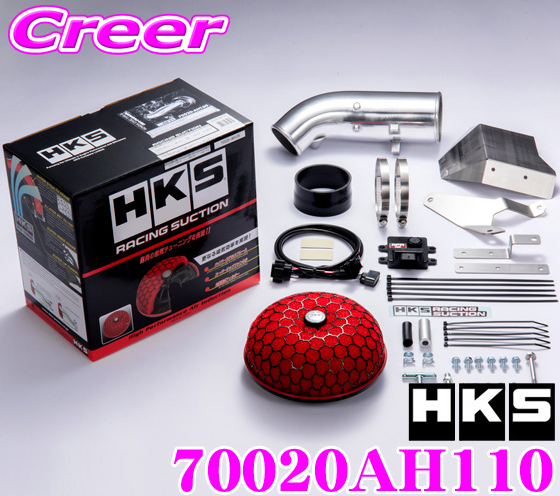 HKS レーシングサクション 70020-AH110 ホンダ FK8 シビックタイプR用 湿式2層タイプ (AFRなし) むき出しタイプエアクリーナー
