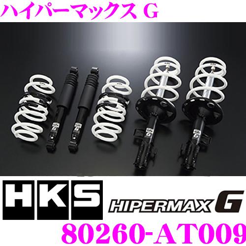 HKS ハイパーマックスG 80260-AT009トヨタ 50系 エスティマ用純正形状ローダウンサスペンションキット単筒式 1台分【ダウン量:F -40mm/R -35mm】