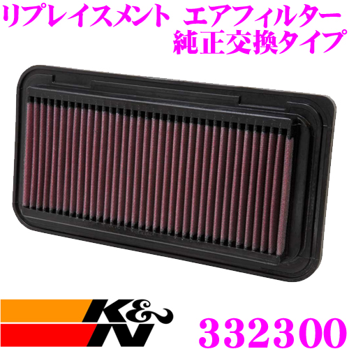 K&N 純正交換エアフィルター 33-2300 トヨタ ZN6 86/スバル ZC6 BRZ等用 リプレイスメント ビルトインエアフィルター 純正品番17801-220200 / 16546-JB000対応
