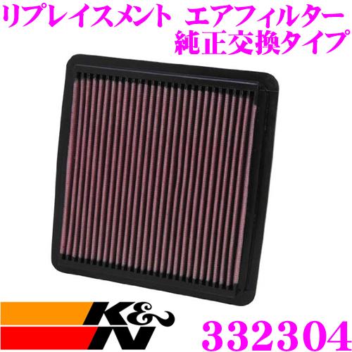 K&N 純正交換フィルター 33-2304 スバル VM系 レヴォーグ/SH5 SJ5 フォレスター等用 リプレイスメント ビルトインエアフィルター 純正品番16546-AA090/16546-AA120対応