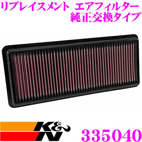 K&N 純正交換フィルター 33-5040マツダ ND系 ロードスター用リプレイスメント ビルトインエアフィルター純正品番P51N-13-3A0A対応
