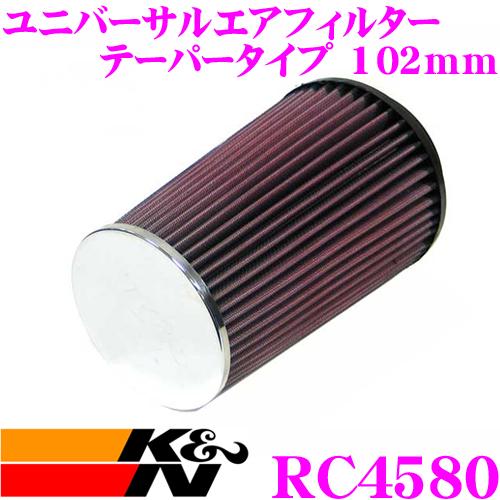 K&N エアーフィルター RC4580ユニバーサルエアーフィルター直径内フランジ:102mm/長さ:203mm/トップスタイル:金属