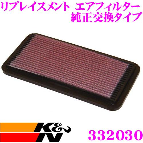 K&N 純正交換フィルター 332030トヨタ 多車種用リプレイスメント ビルトインエアフィルター純正品番17801-64010対応
