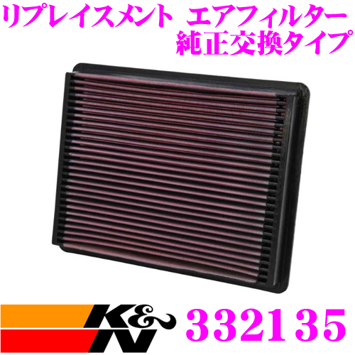 K&N 純正交換フィルター 33-2135キャデラック エルドラド など 用リプレイスメント ビルトインエアフィルター純正品番:15908916など対応