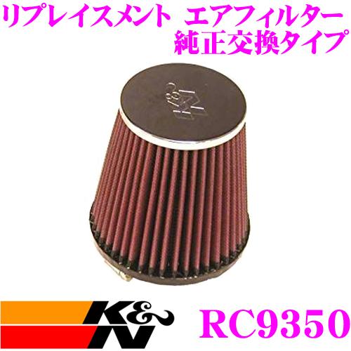 K&N 純正交換フィルター RC-9350 BMW UE16 1 SERIES E82 / E87 / E88用リプレイスメント ビルトインエアフィルター 純正品番13717524412対応