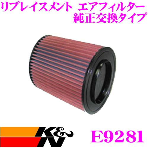 K&N 純正交換フィルター E-9281 アルフォロメオ 93922S / 93932S BRERA 用などリプレイスメント ビルトインエアフィルター 純正品番55183562対応