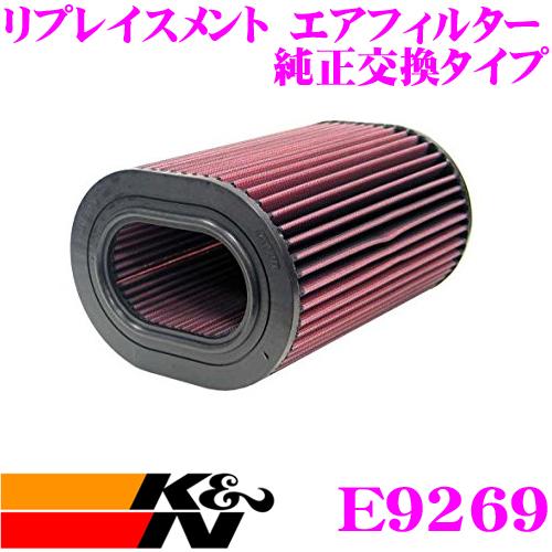 K&N 純正交換フィルター E-9269 ランドローバー LM44 レンジローバー用リプレイスメント ビルトインエアフィルター 純正品番13717501239 / PHE00005対応