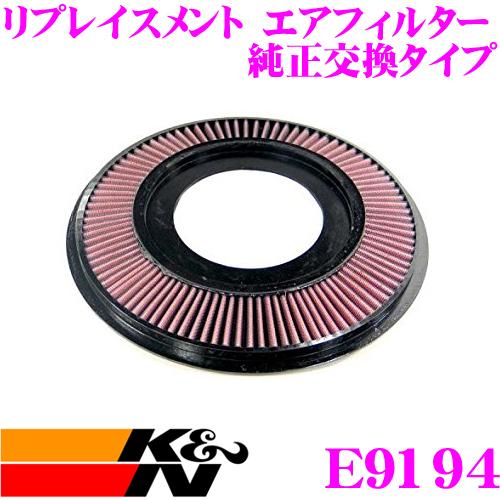 K&N 純正交換フィルター E-9194マツダ BG3P ファミリア用などリプレイスメント ビルトインエアフィルター純正品番B366-13-Z40対応