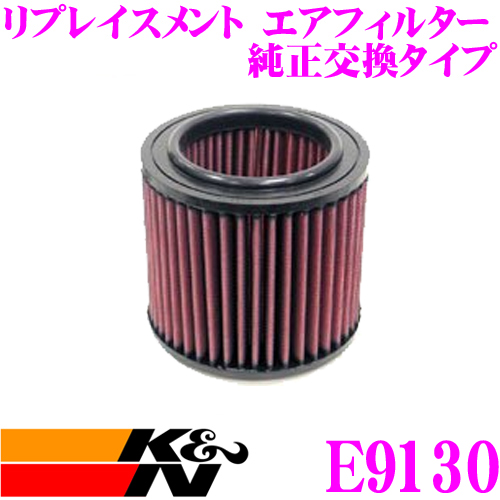 K&N 純正交換フィルターE-9130 ルノー AF3R / AF3RD メガーヌ用リプレイスメント ビルトインエアフィルター 純正品番7701033713対応