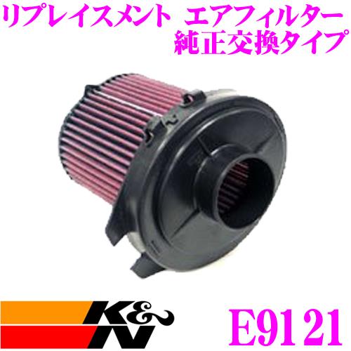 K&N 純正交換フィルター E-9121プジョー 106用などリプレイスメント ビルトインエアフィルター