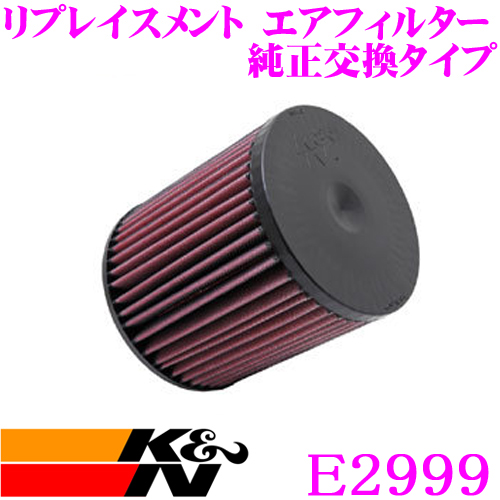 K&N 純正交換フィルター E-2999 アウディ 4HCGWF / 4HCREF A8 4H(D4)用などリプレイスメント ビルトインエアフィルター 純正品番4H0129620D / 4H0129620L対応