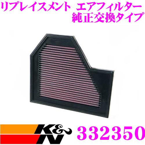 K&N 純正交換フィルター 33-2350BMW 5シリーズ E60/E61/6シリーズ E63/E64 用リプレイスメント ビルトインエアフィルター 左側用純正品番:13727834714対応