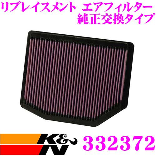 K&N 純正交換フィルター 33-2372BMW X3 E83/Z4 E85/E86 用リプレイスメント ビルトインエアフィルター純正品番:13717542545対応