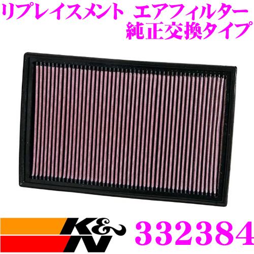 K&N 純正交換フィルター 33-2384アウディ TT 8J(A5)/TT RS 8J(A5)/TTS 8J(A5)など 用リプレイスメント ビルトインエアフィルター純正品番:1K0129620対応