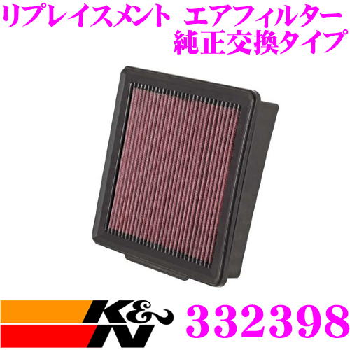 K&N 純正交換フィルター 33-2398 ニッサン フーガ 用リプレイスメント ビルトインエアフィルター純正品番:AY120-NS049対応