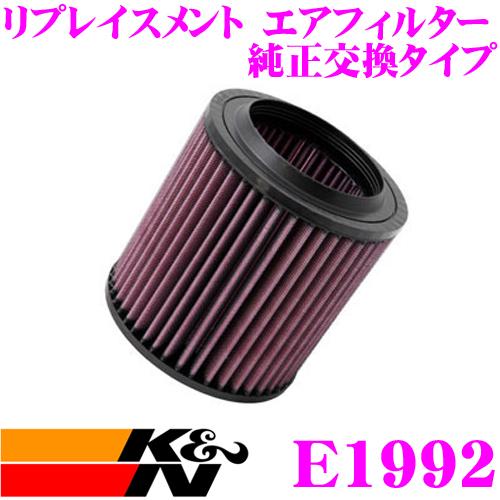 K&N 純正交換フィルター E-1992 アウディ 4EBHTN / 4EBHTF A8 4E(D3)用リプレイスメント ビルトインエアフィルター 純正品番4E0129620D対応