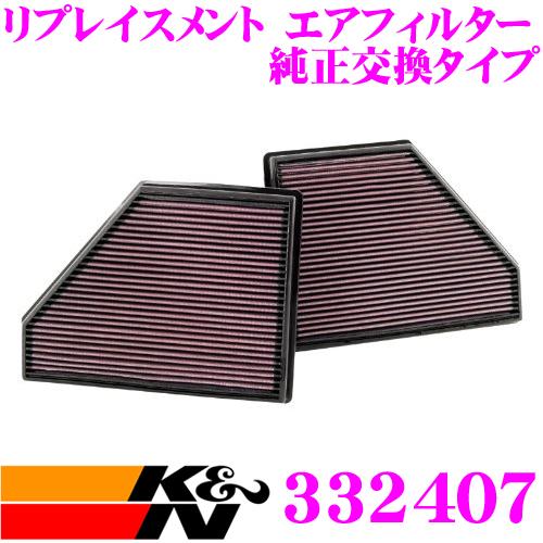 K&N 純正交換フィルター 33-2407BMW X5 E70用リプレイスメント ビルトインエアフィルター純正品番:13717548897/13717548898対応