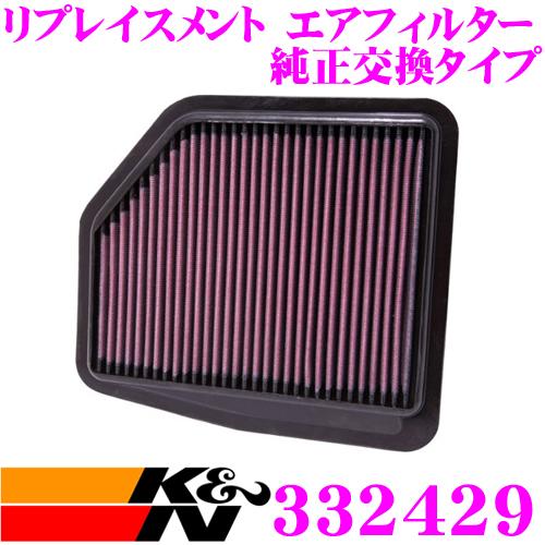 K&N 純正交換フィルター 33-2429スズキ エスクード 用リプレイスメント ビルトインエアフィルター純正品番:13780-78K00対応