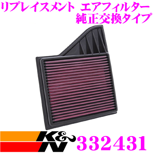 K&N 純正交換フィルター 33-2431フォード マスタング 用リプレイスメント ビルトインエアフィルター純正品番:AR3Z9601B対応