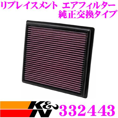 K&N 純正交換フィルター 33-2443レクサス NX/RX 用リプレイスメント ビルトインエアフィルター純正品番:17801-31130-79対応