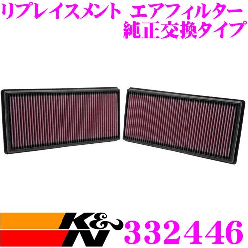 K&N 純正交換フィルター 33-2446ランドローバー ディスカバリー4 など 用リプレイスメント ビルトインエアフィルター純正品番:LR011593対応