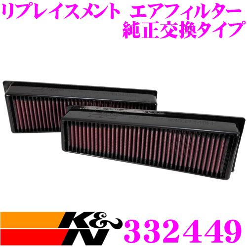 K&N 純正交換フィルター 33-2449BMW X5 E70/X6 E71/E72 用リプレイスメント ビルトインエアフィルター純正品番:13717589641/13717589642対応