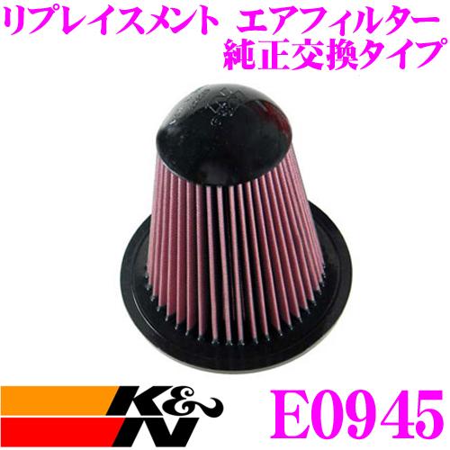 K&N 純正交換フィルター E-0945 フォード 1FMXU34 エクスカージョン用などリプレイスメント ビルトインエアフィルター 純正品番F50Z9601BA / F5UZ9601BA / F6ZX9601AA / F6ZX9601AB / F6ZZ96対応