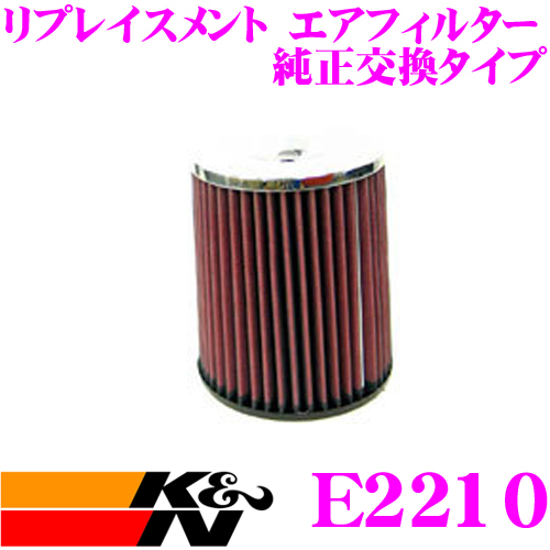K&N 純正交換フィルター E-2210 ニッサン SB11 サニー用などリプレイスメント ビルトインエアフィルター 純正品番16546-76000対応