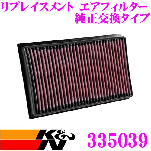 K&N 純正交換フィルター 33-5039 メルセデスベンツ 190 377 / 378 AMG GT 190用リプレイスメント ビルトインエアフィルター 純正品番A1780940004対応