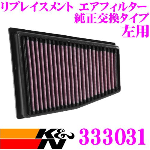 K&N 純正交換フィルター 33-3031アウディ 8TCFSF / 8FCFSF RS5 8T(B8)用 左用リプレイスメント ビルトインエアフィルター純正品番8T0133843A / 8T0133844A対応