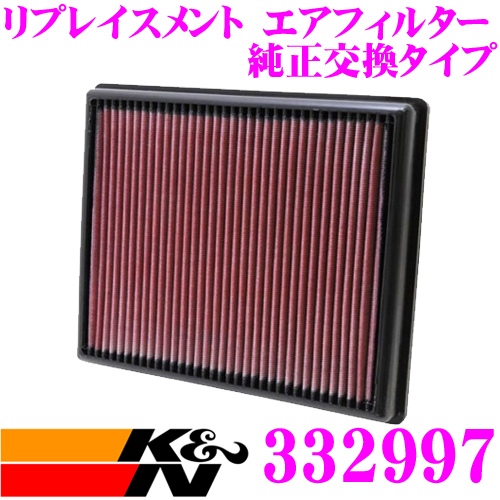 K&N 純正交換フィルター 33-2997 BMW 3F30 / 3X30 F30用などリプレイスメント ビルトインエアフィルター 純正品番13717602643対応