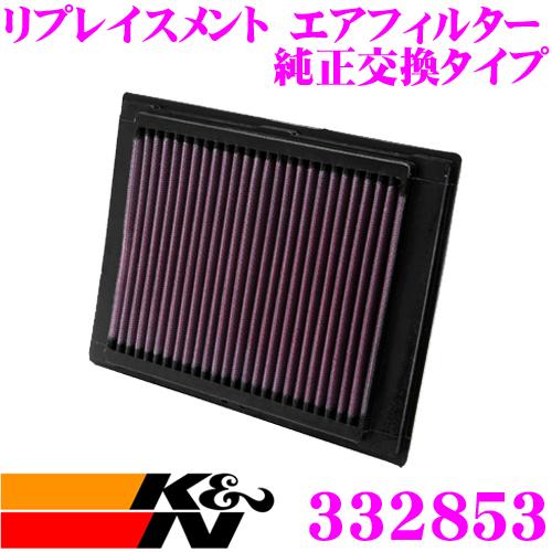 K&N 純正交換フィルター 33-2853フォード WFOFYJ フェエスタ用リプレイスメント ビルトインエアフィルター純正品番2S619601CA対応