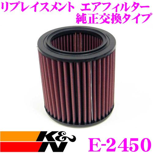K&N 純正交換フィルター E-2450サーブ 9-5用リプレイスメント ビルトインエアフィルター純正品番8318008 / 9318502対応
