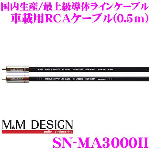 M&Mデザイン 車載用RCAケーブル SN-MA3000II ラインケーブル 長さ0.5m 国内生産で最上級導体のミドルグレード