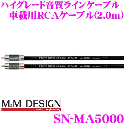 M&Mデザイン 車載用RCAケーブル SN-MA5000 ラインケーブル 長さ2.0m 正常進化の素材と構造のハイグレード音質