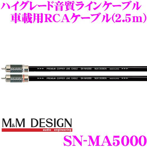 M&Mデザイン 車載用RCAケーブル SN-MA5000 ラインケーブル 長さ2.5m 正常進化の素材と構造のハイグレード音質