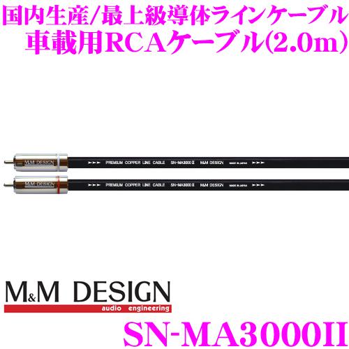 【送料無料!!カードOK!!】 MMデザイン 車載用RCAケーブル SN-MA3000II ラインケーブル 長さ2.0m 国内生産で最上級導体のミドルグレード