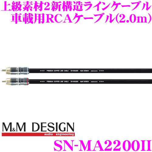 M&Mデザイン 車載用RCAケーブル SN-MA2200II ラインケーブル 長さ2.0m 上級素材2芯構造のエントリーグレード