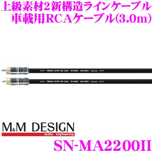 【送料無料!!カードOK!!】 MMデザイン 車載用RCAケーブル SN-MA2200II ラインケーブル 長さ3.0m 上級素材2芯構造のエントリーグレード