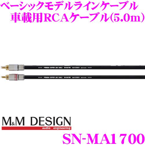 M&Mデザイン 車載用RCAケーブル SN-MA1700ラインケーブル 長さ5.0mベーシックな高品質入門モデル