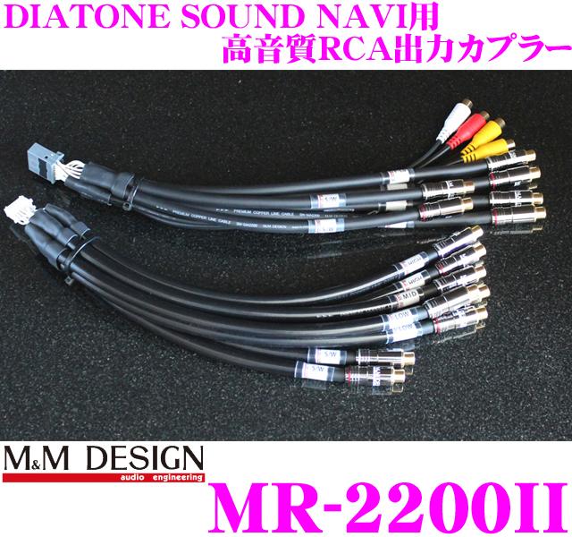 M&M DESIGN MR-2200IIM&Mデザイン ダイヤトーンサウンドナビMZ200用ハイエンドオーディオ出力カプラー