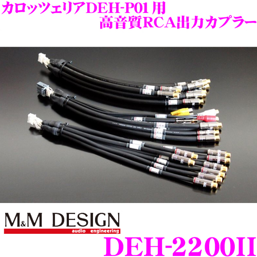 M&M DESIGN DEH-2200IIM&Mデザイン DEH-P01用ハイエンドオーディオ出力カプラー