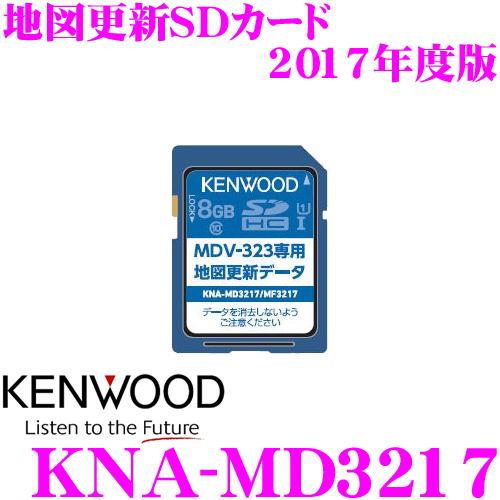 ケンウッド KNA-MD3217MDV-323用バージョンアップ SDカード【2017年4月発売版(2016年度版)】