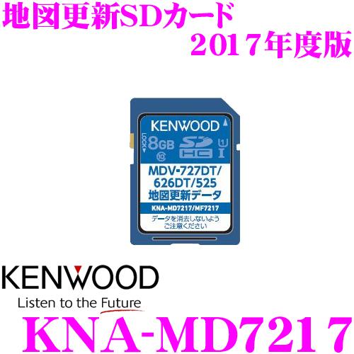 送料無料 ケンウッド KNA-MD7217 MDV-727DT 626DT 525用 SDカード 2016年度版 2017年4月発売版 バージョンアップ アイテム勢ぞろい お得